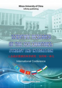 Scientific research of the SCO countries - English Reports - Februry 11-12 - Part 2