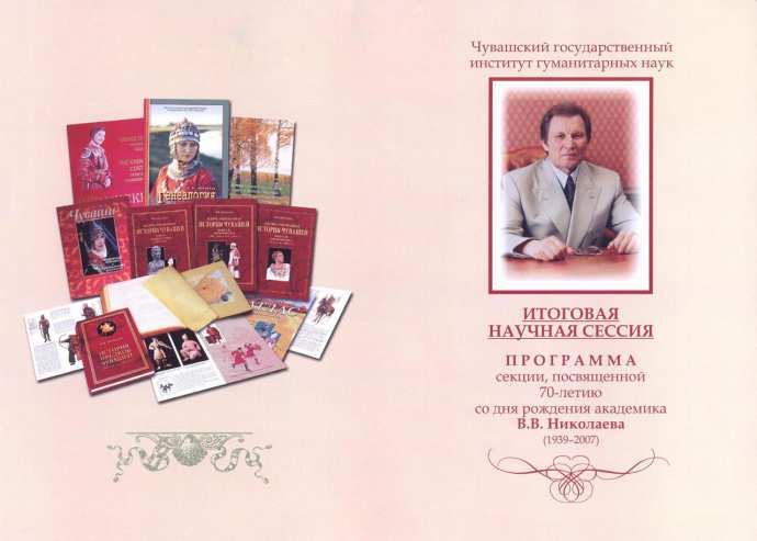 Секция отдела этнологии и антропологии, посвящённая 70-летию со дня рождения академика В. В. Николаева (1939-2007)