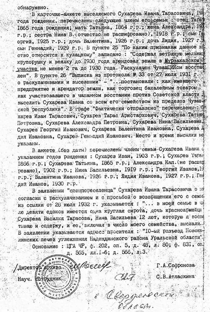 Рис. 4 а, б. Справка из Центрального государственного архива Чувашской Республики от 18 марта 1993 года