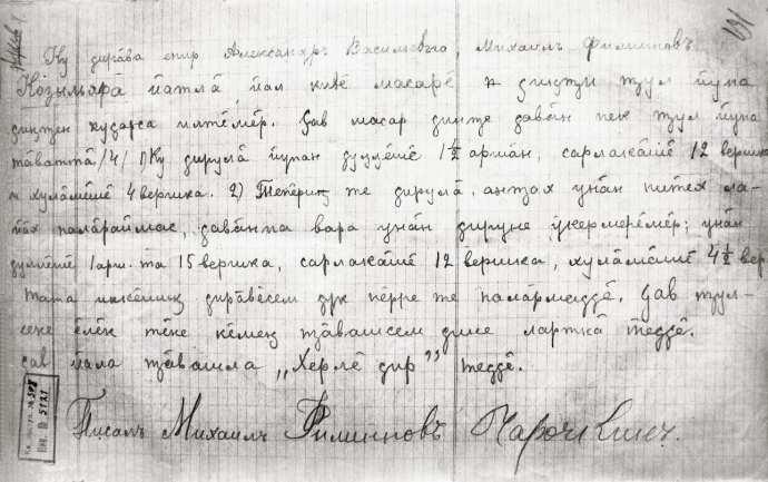 Рис. 6 а. Фрагмент архивных записей, сделанных 29 сентября 1905 года