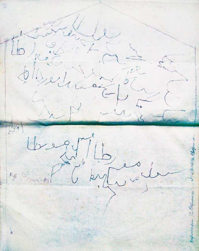 Рис. 6 б, в. Зарисовки, снятые с намогильных памятников кладбища д. Полевые Козыльяры на кальку 29 сентября 1905 года