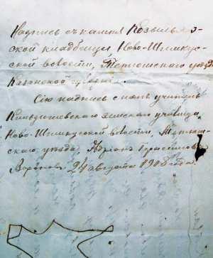 Рис. 6 г. Фрагмент архивных записей, сделанных 24 августа 1917 года