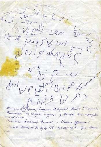 Рис. 8. Зарисовка надписи с намогильного памятника д. Полевые Козыльяры