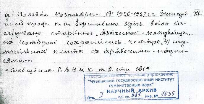 Рис. 10 а, б. Архивные источники о древних намогильных памятниках д. Полевые Козыльяры