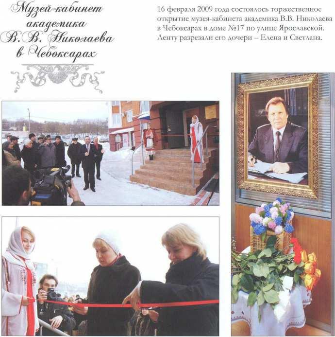 Музей-кабинет академика В. В. Николаева в Чебоксарах