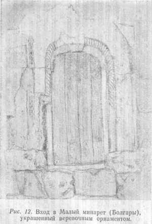 Рис. 12. Вход в Малый минарет (Болгары), украшенный веревочным орнаментом.