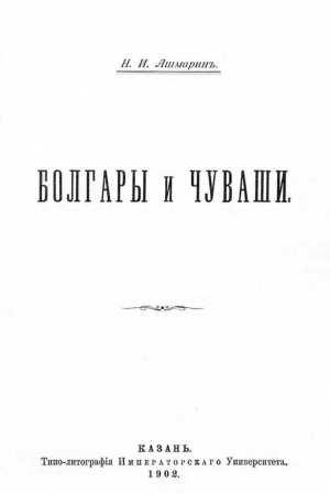 Ашмарин Н. И. Болгары и чуваши