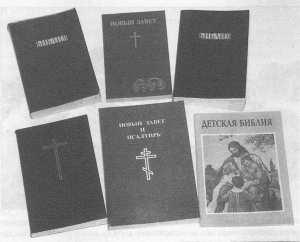Религиозная литература из-за рубежа.