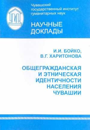Бойко И. И., Харитонова В. Г. Общегражданская и этническая идентичности населения Чувашии