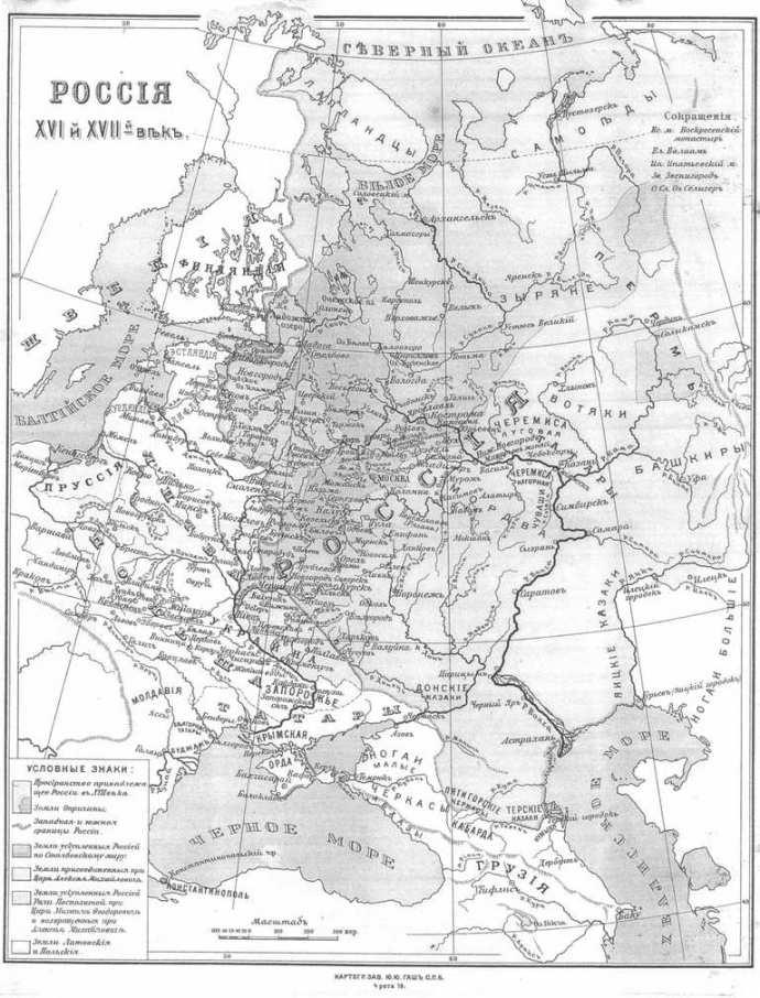Россия XVI-XVII вв.