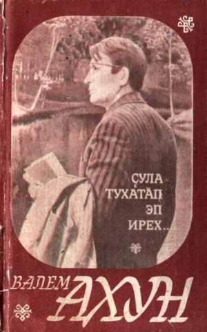 Валем Ахун Ҫула тухатӑп эп ирех...: Сӑвӑсем, поэмӑсем.— Шупашкар: Чӑваш кӗн. изд-ви, 1986, 127 с.