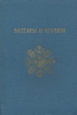 Болгары и чуваши. Сб. статей. — Чебоксары, 1984.