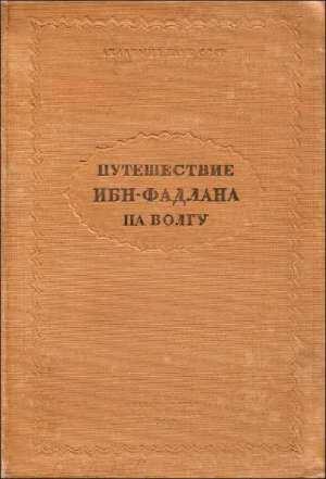 Путешествие Ибн-Фадлана на Волгу. — М.; Л.: Издательство Академии наук СССР, 1939. — 228 с.