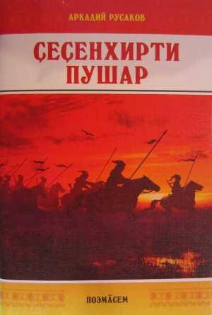Русаков А. Н. Ҫеҫенхирти пушар. Поэмӑсем. — Шупашкар: Ҫӗнӗ Вӑхӑт, 2010. — 88 с.