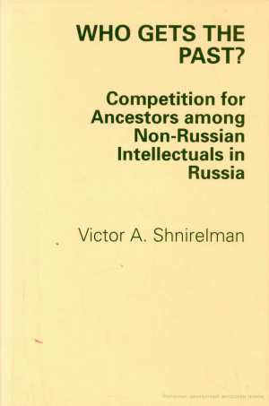 Shnirelman V. A. Who Gets the Past? Competition for Ancestors among non-Russian Intellectuals in Russia. Baltimore: The Johns Hopkins University Press, 1996. 112 pp.