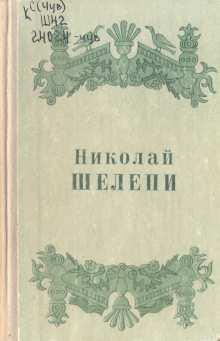 Шелепи Н. И.  Сӑвӑсем, легендӑсем. — Шупашкар, Чӑваш кӗнеке изд-ви, 1981. — 128 с.