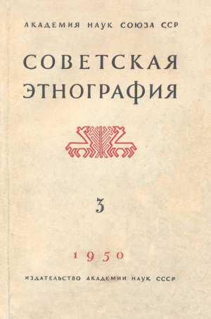 Советская этнография. — 1950. — № 3.