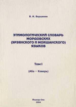 Вершинин В. И. Этимологический словарь мордовских (эрзянского и мокшанского) языков. Т. 1 (Аба — Кеверь). — Йошкар-Ола, 2004. — 120 с.