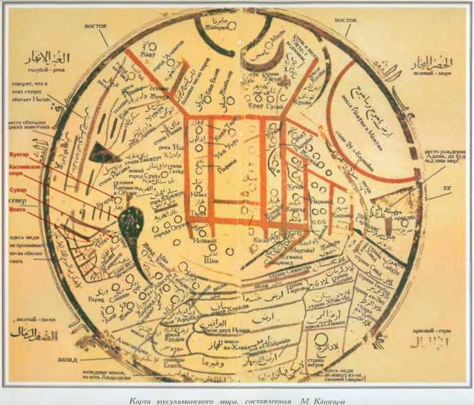 Карта мусульманского мира, составленная М. Кашгари
