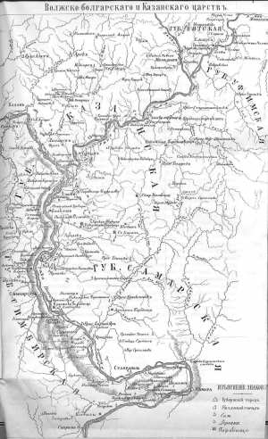 Карта городищ Волжко-болгарскаго и Казанскаго царств